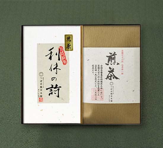 特選利休の詩 + 茶鑑定士銘茶 詰合せ(化粧箱入り)