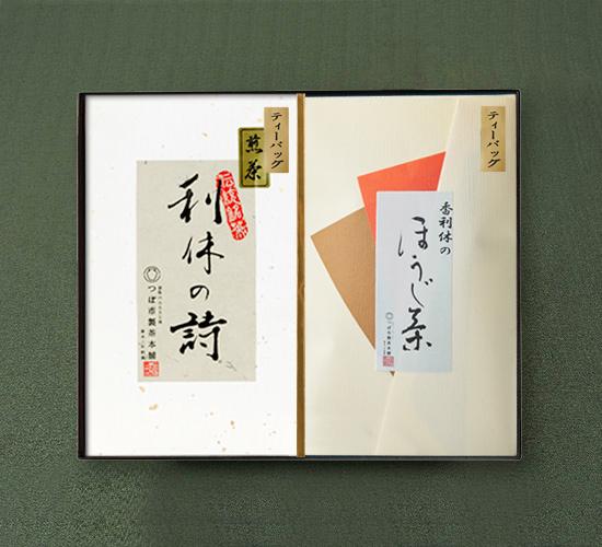 特選利休の詩ティーバッグ+香利休ほうじ茶ティーバッグ 詰合せ(化粧箱入り)