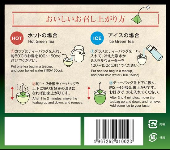 利休深蒸し茶ティーバッグ 1.8g×22p
