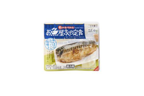 【骨まで食べられる!】 お魚屋さんの定食シリーズ さばのふっくら塩焼き 76.5g