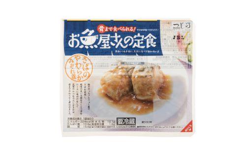 【骨まで食べられる!】 お魚屋さんの定食シリーズ さばのやわらかみぞれ煮 97.5g