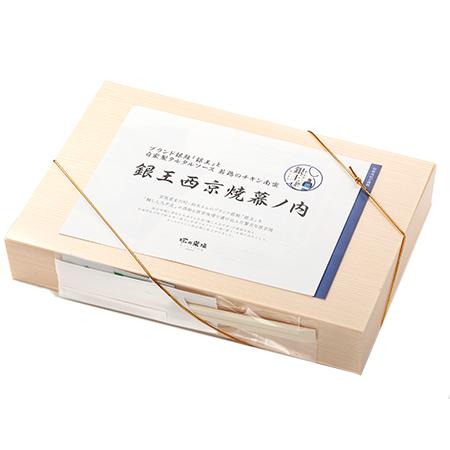 【平日お届け限定商品】銀王西京焼幕ノ内