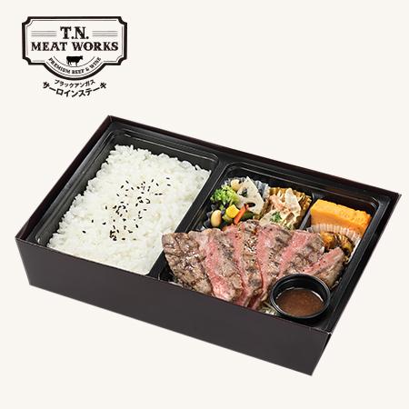 【平日お届け限定商品】T.N. MEAT WORKS ブラックアンガス サーロインステーキ弁当