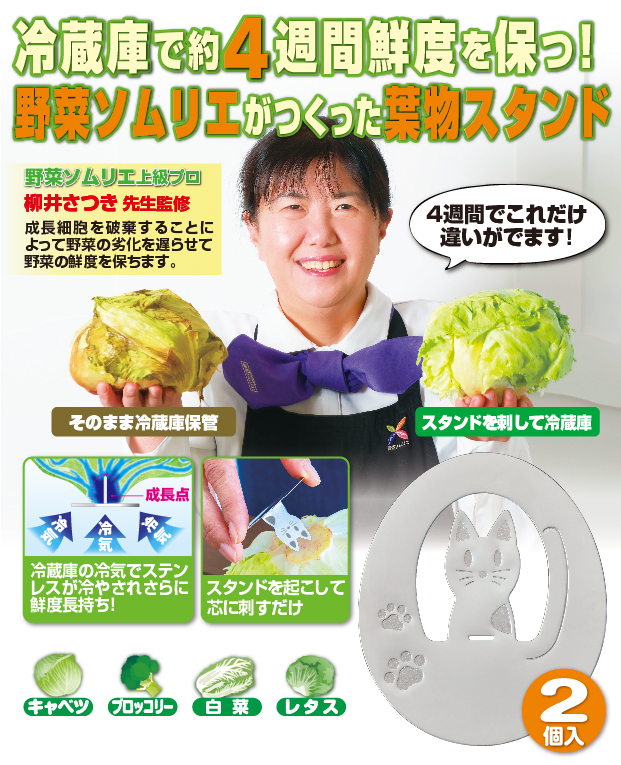 芯から冷やす!野菜長持ちスタンド
