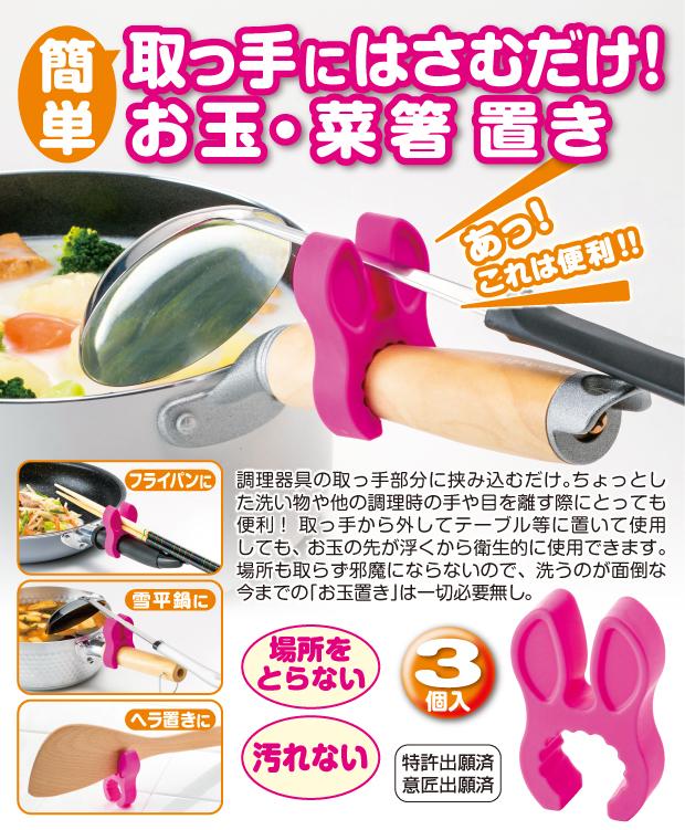 取っ手に挟む お玉・菜箸置き(1個入)