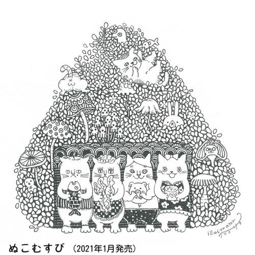 にゃんとエコバッグ(ぬこむすび)