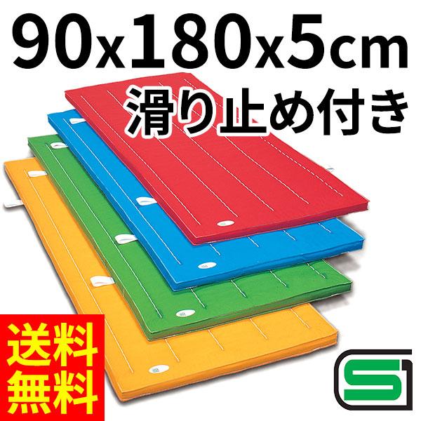 体操マット 滑り止め付 エステル カラーマット 体操教室や自宅などで使える カラー 体操マット SGマーク付 90×180×厚5cm