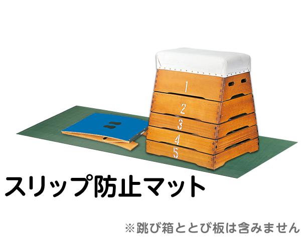 ズレ防止用すべり止めマット とび箱 スリップ防止マット