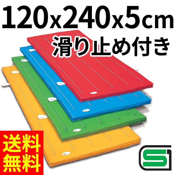 体操マット 滑り止め付 エステル カラーマット 体操教室や自宅などで使える カラー 体操マット SGマーク付 120×240×厚5cm