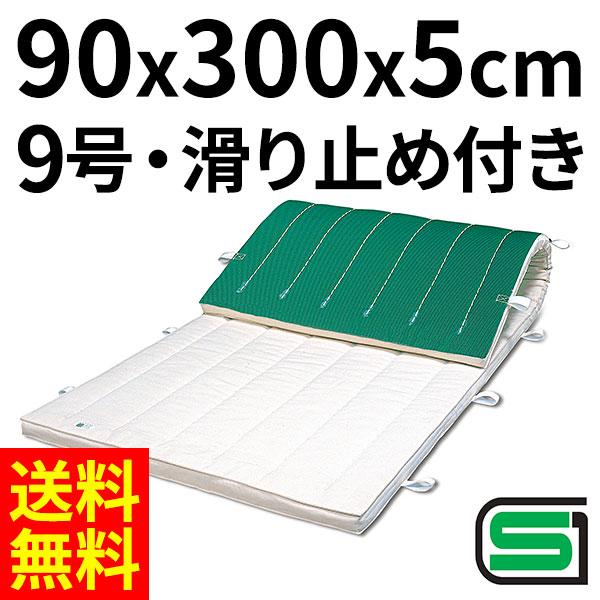体操マット 9号 90×300×厚5cm 滑り止め SGマーク付 ノンスリップマット 体操 運動用 体育マット