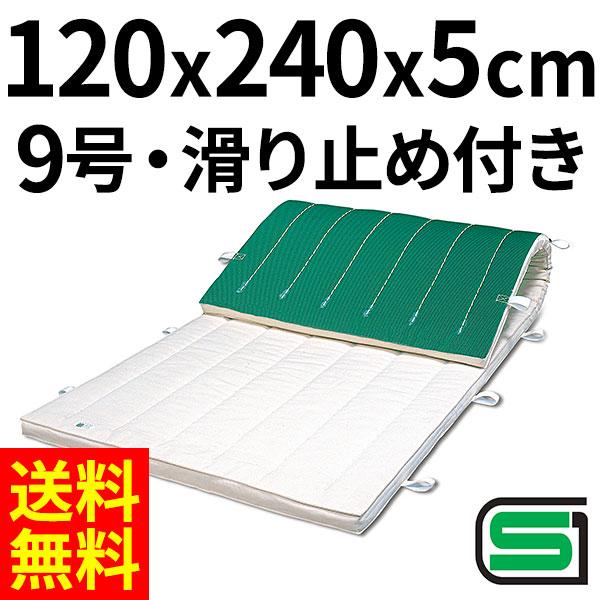 体操マット 9号 120×240×厚5cm 滑り止め SGマーク付 ノンスリップマット 体操 運動用 体育マット