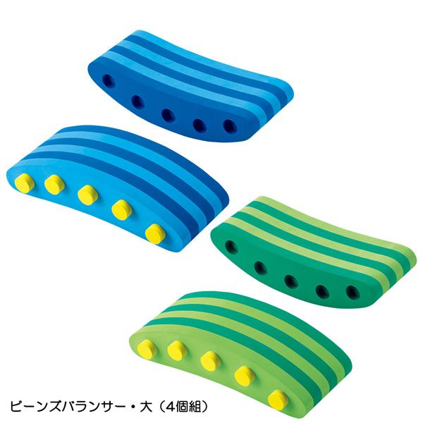 バランス感覚の向上に EVA素材のバランサー バランス遊具 ビーンズバランサー(4個組)