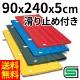 体操マット 滑り止め付 ナイロン カラーマット 体操教室や自宅などで使える カラー 体操マット SGマーク付 90×240×厚5cm