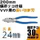 【PW-104】電工パワー万能ペンチ