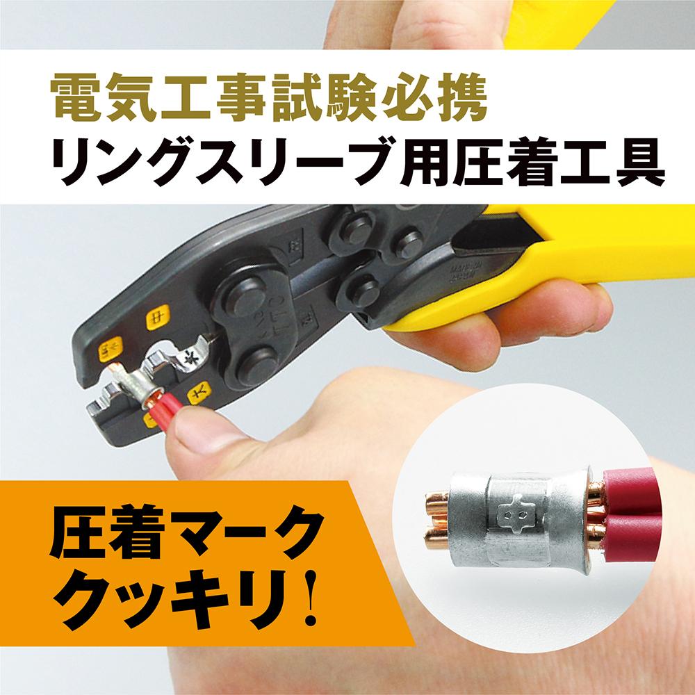【TS-E02】電気工事士技能試験工具セット 8点セット(圧着工具大)