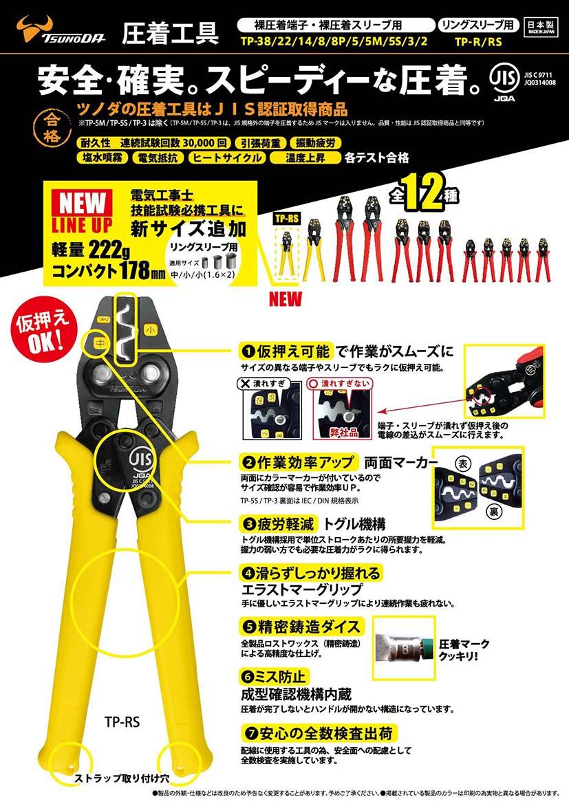 【TP-RS】圧着工具 リングスリーブ用(JIS)