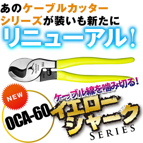 【OCA-60】イエローシャーク60(ケーブルカッター)
