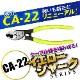 【CA-22】イエローシャーク22(ケーブルカッター)
