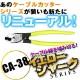 【CA-38】イエローシャーク38(ケーブルカッター)