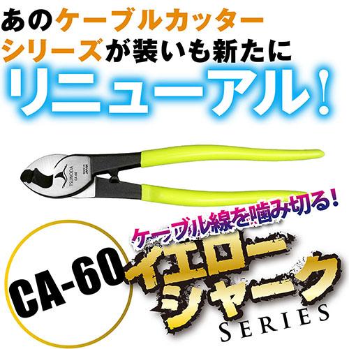 【CA-60】イエローシャーク60(ケーブルカッター)