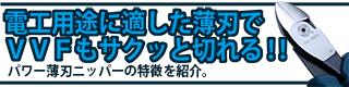 【PW-305DG】パワー薄刃ニッパー (偏芯テコ原理採用)