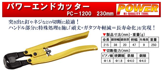 【PC-1200】パワーエンドカッター