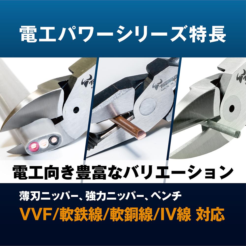 【PW-305】電工パワーニッパー(薄刃) 圧着機能付
