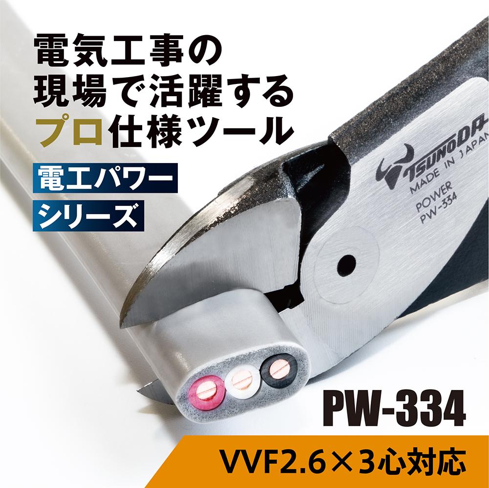 【PW-334】電工パワーニッパー(薄刃)