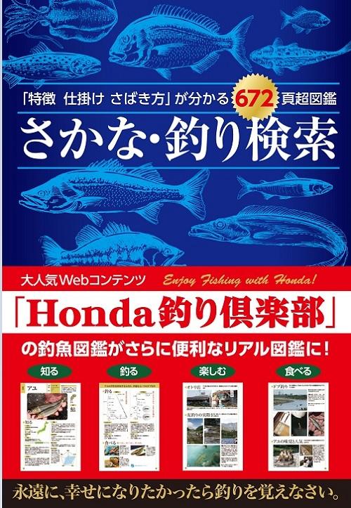 魚さばき3点セット!!『さかな・釣り検索』、『今すぐマスター!魚のさばき方』、『骨抜き達人』