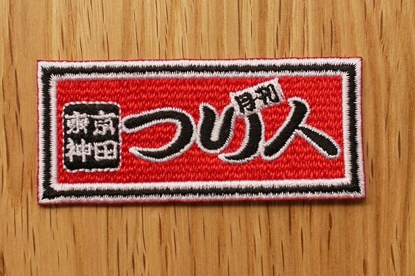 月刊つり人千社札ワッペン(小)(ネコポス発送商品)
