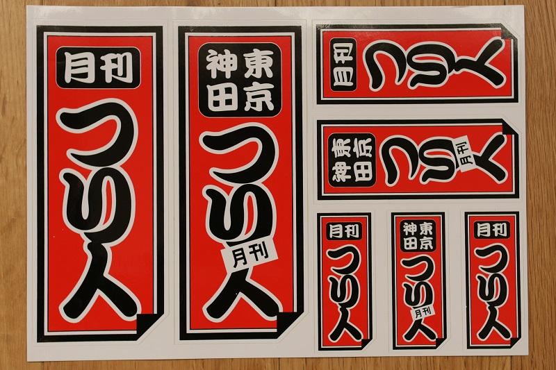 月刊つり人千社札ステッカー(ネコポス発送商品)
