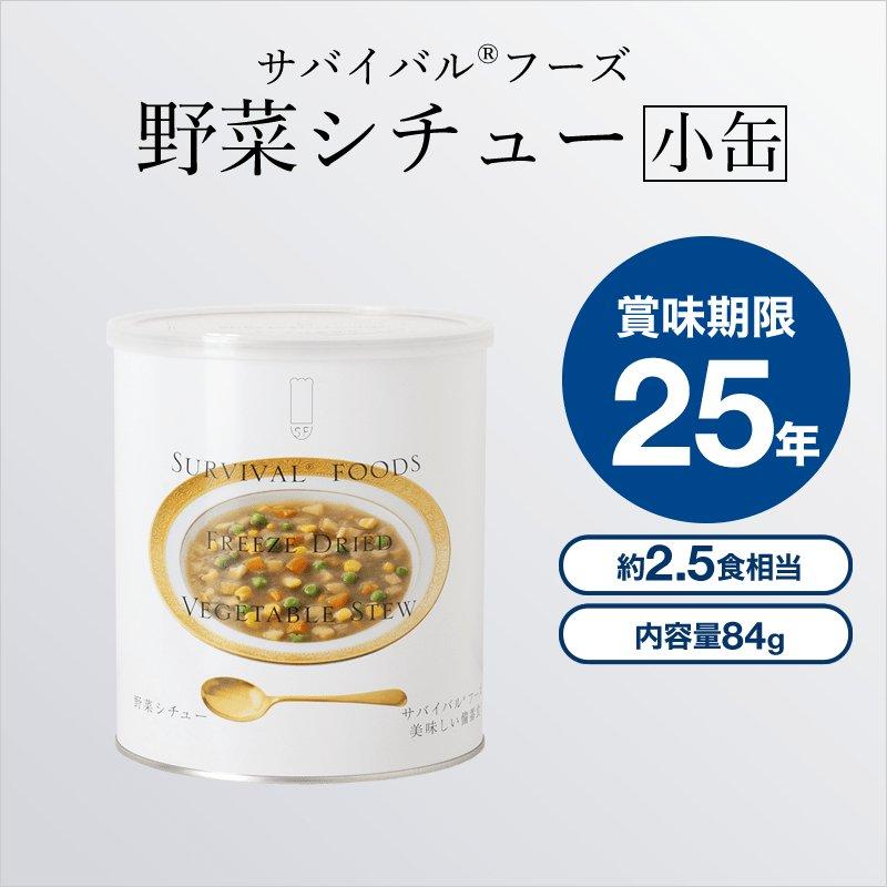 【超・長期保存】サバイバルフーズ[小缶]野菜シチュー×1缶 非常食・保存食
