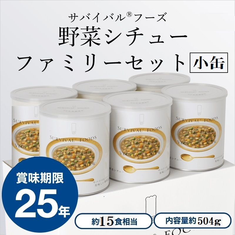 【超・長期保存】サバイバルフーズ[小缶]野菜シチューx6缶(1ケース) 非常食・保存食