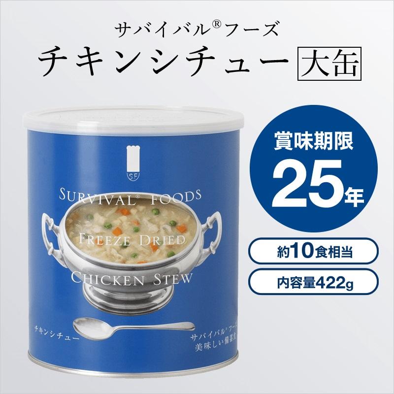 【超・長期保存】サバイバルフーズ[大缶]チキンシチューx6缶セット(1ケース) 非常食・保存食