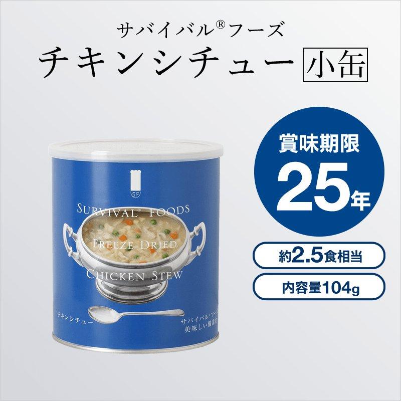 【超・長期保存】サバイバルフーズ[小缶]チキンシチューx6缶(1ケース) 非常食・保存食
