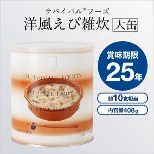 【超・長期保存】サバイバルフーズ 「大缶」洋風えび雑炊×2缶セット 非常食・保存食