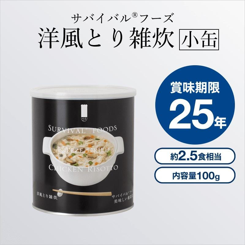 【25年 超・長期保存】サバイバルフーズ「小缶」バラエティセット(クラッカーx2缶+シチュー2種類+洋風雑炊2缶)[6缶セット]