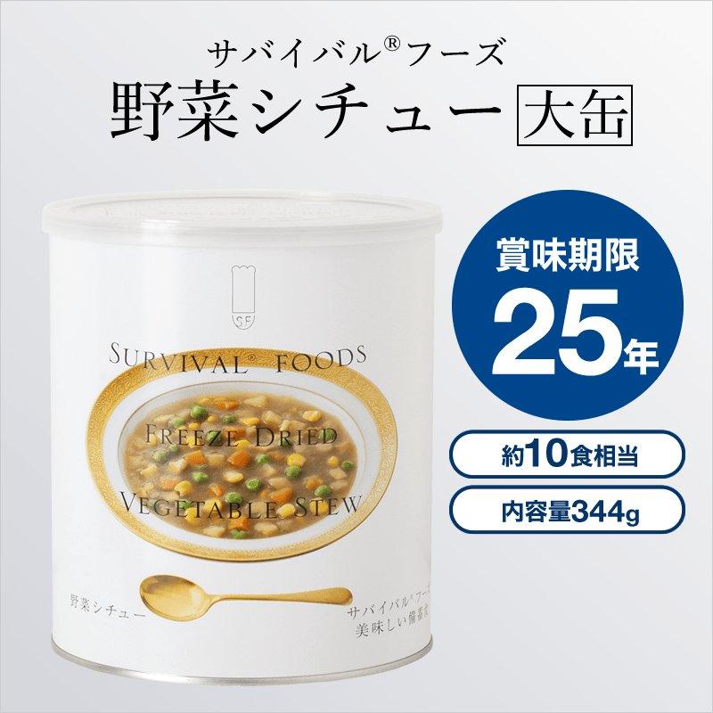 【超・長期保存】サバイバルフーズ[大缶]野菜シチューx6缶セット(1ケース) 非常食・保存食