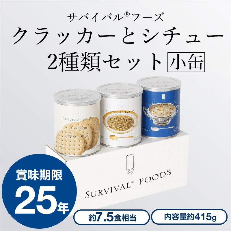 【超・長期保存】サバイバルフーズ[小缶]クラッカーとシチュー2種(野菜+チキン)の[3缶セット]  非常食・保存食
