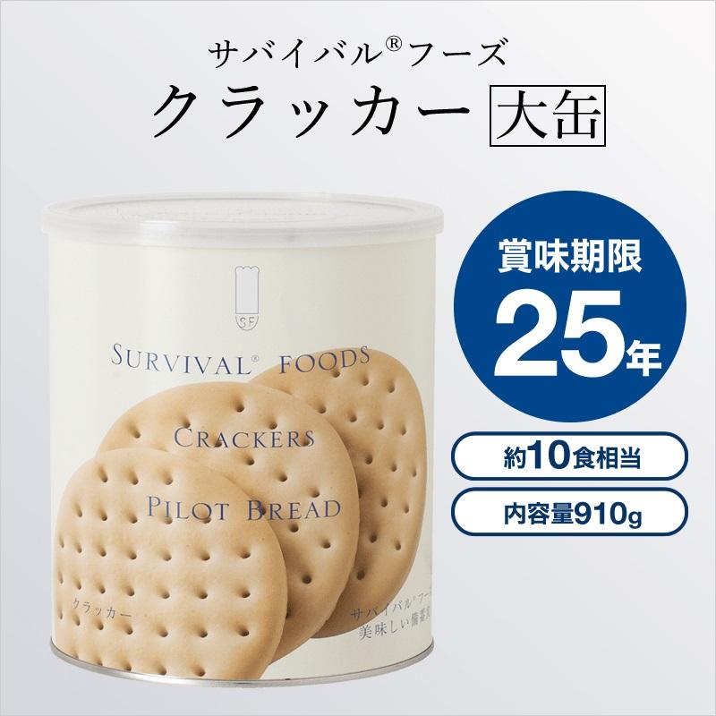 【超・長期保存】サバイバルフーズ[大缶]クラッカー×1缶 非常食・保存食