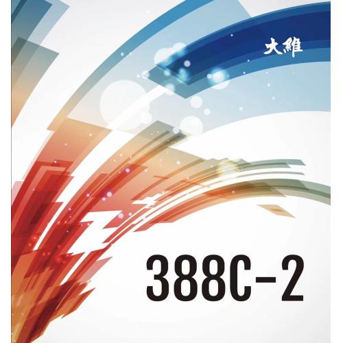 大維 388C-2