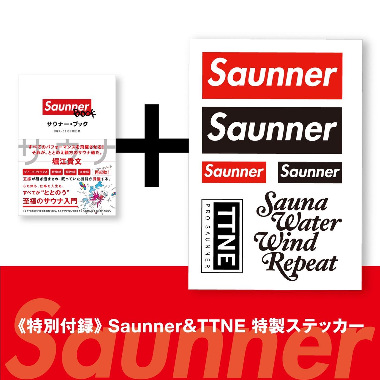 Saunner BOOK(サウナー・ブック) (単行本)
