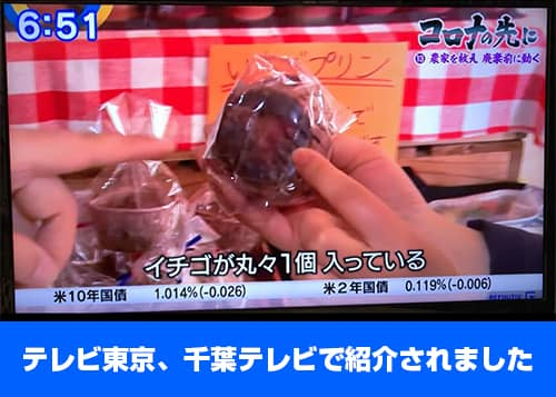 ごろっとイチゴのフォンダンショコラ(6個入り)