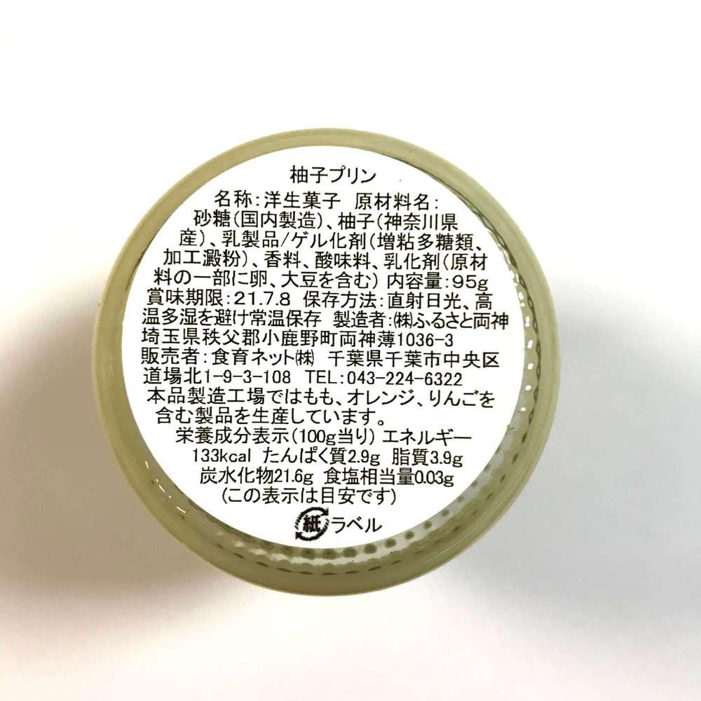 特製ゆずプリン(8個入り)
