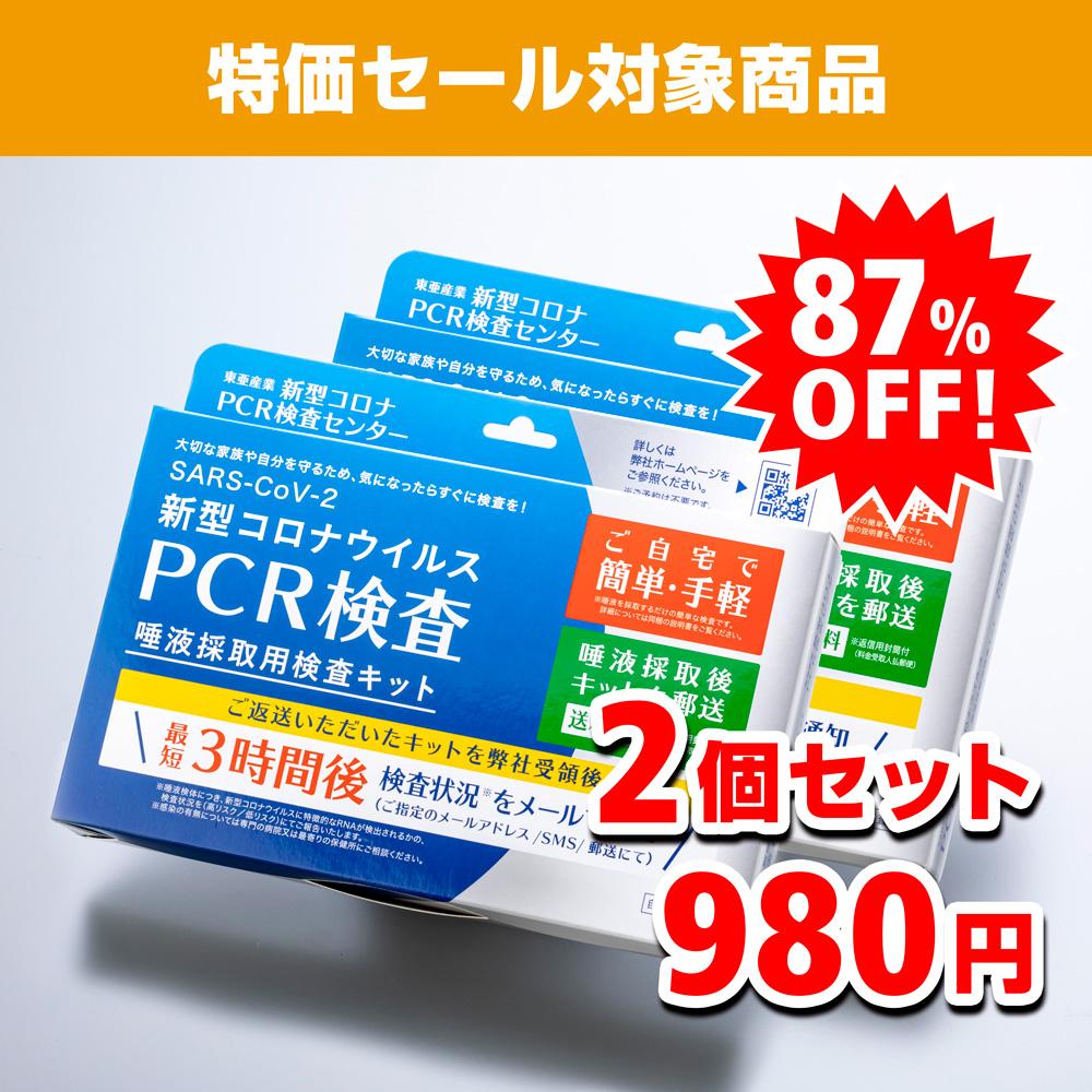 【数量限定】新型コロナウイルスPCR検査唾液採取用検査キット 2個セット【送料無料】