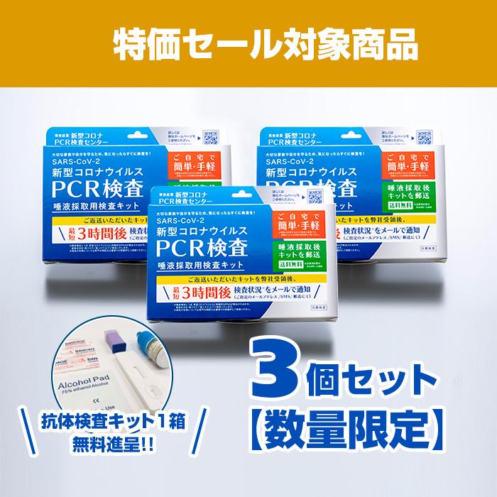 【数量限定】新型コロナウイルスPCR検査唾液採取用検査キット 3個セット+抗体検査キット 1個付き【送料無料】