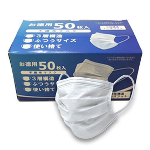 3層不織布マスク 50枚入
