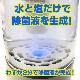 水と食塩だけで作る 電解除菌液メーカー
