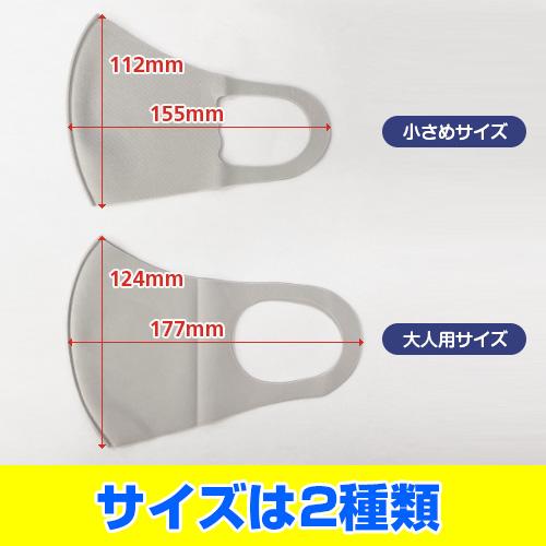 冷感マスク(3枚入り)
