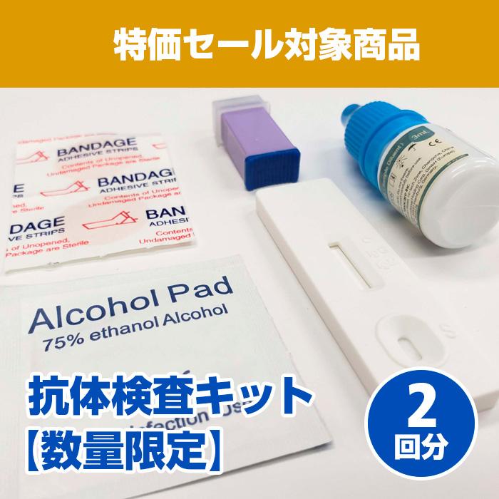 <2020年版>新型コロナウイルス抗体検査キット(検査2回分)